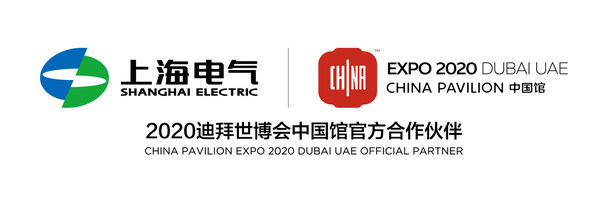 Shanghai Electric Releases 2020 Annual Results and Paves the Way for a Carbon-Neutral Future