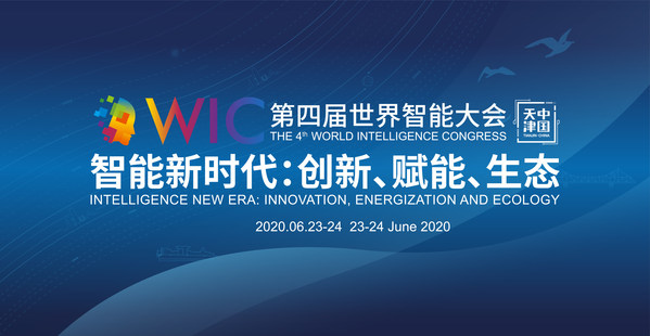 The Fourth World Intelligence Congress Kicked Off Online in Tianjin