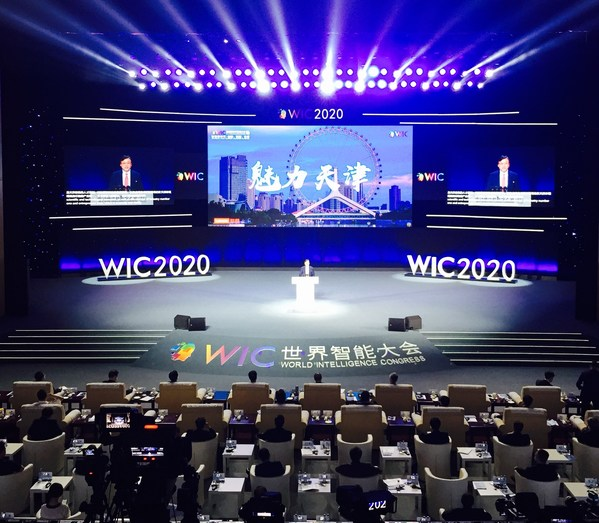 第4回世界知能大会は天津で開催され、「オンライン」の新しいモードが現れた