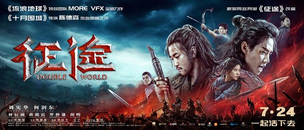 "iQIYI to Release Action-Adventure Fantasy Film ""Double World"" on July 24"