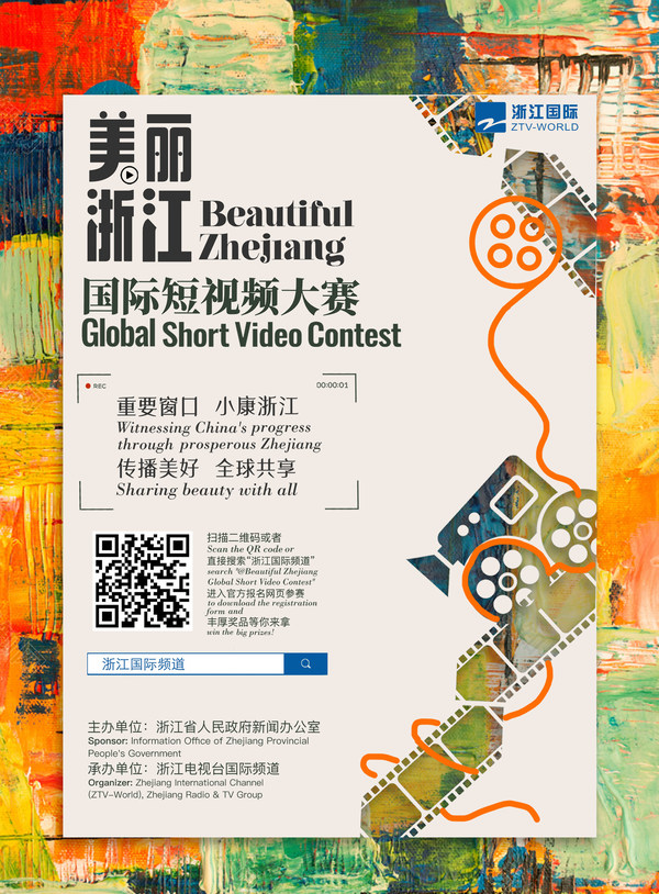 """@Beautiful Zhejiang"" Video Contest Ready To Launch"