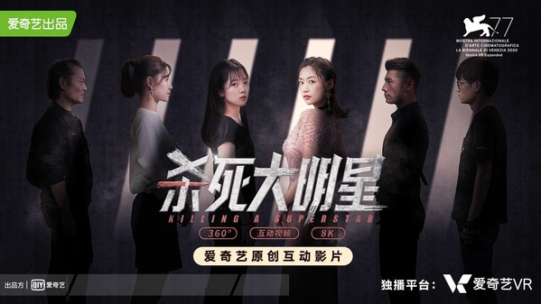 iQIYI Original Interactive VR Film