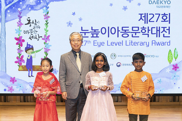 Eye Level Literary Award 2020 for Aspiring Young Authors Goes Online