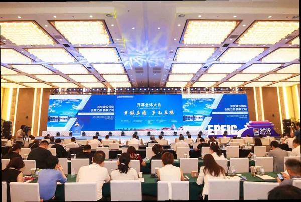 第十届中外会展项目合作洽谈会(EPFIC2020)即将开幕