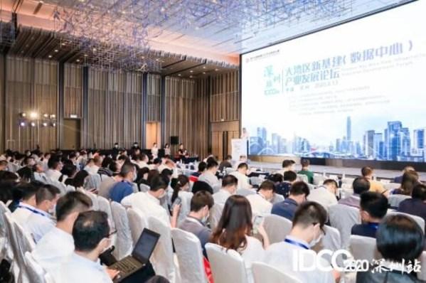 2020大湾区新基建(数据中心)产业发展论坛成功举办
