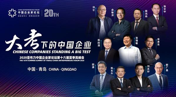 ヤブリ中国企業家フォーラム夏期サミット