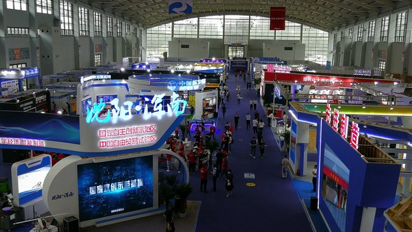 China International Equipment Manufacturing Expo held in Shenyang, 2020