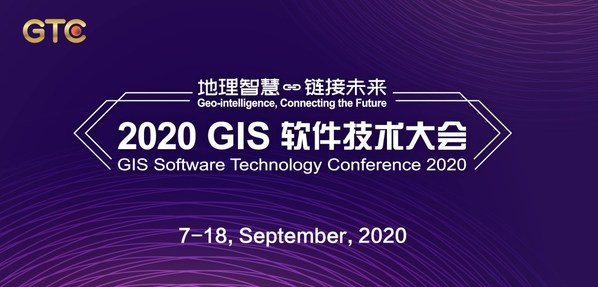 SuperMap Showcases GIS Technology at 2020 GIS Software Technology Conference