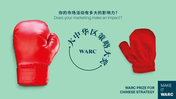 专注全球实效营销案例的WARC首次启动中文策略大奖