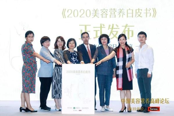 Swisse斯维诗联合国家权威机构举办中国美容营养高峰论坛