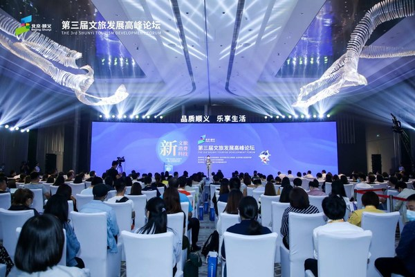 聚焦研讨文旅新消费,第三届文旅发展高峰论坛在北京顺义成功举办