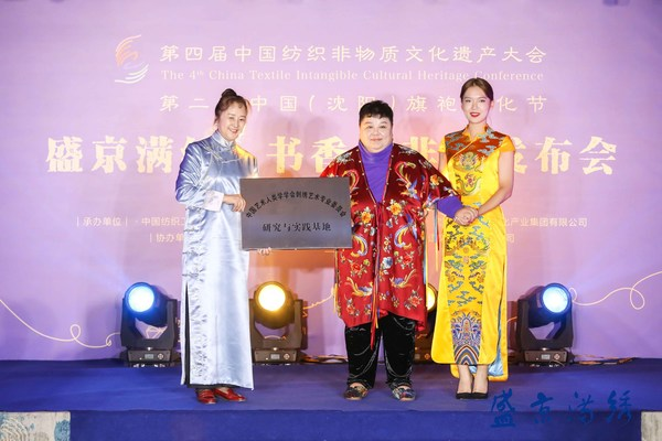 "On the spot of the theme conference of ""Shengjing manchu embroidery, cultural heritage intangible cultural heritage"""