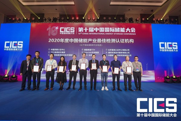 Intertek蝉联2020年度中国储能产业最佳检测认证机构奖