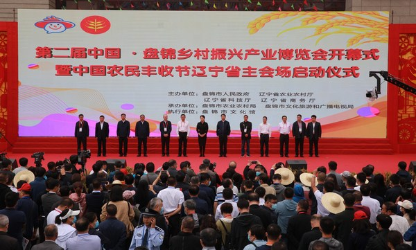 Panjin, China Rural Revitalization Industry Expo Held Successfully in 2020