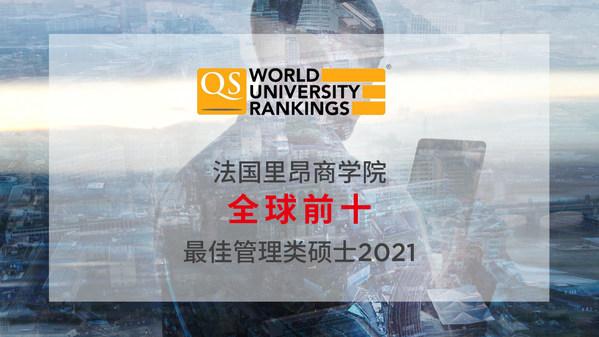 全球前十 | 法国里昂商学院2021QS全球商科硕士排名再攀新高