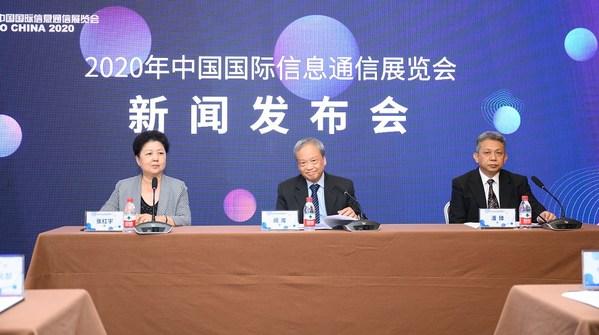 2020年中国国际信息通信展新闻发布会在京召开