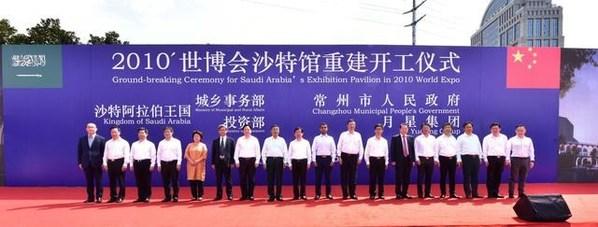 2010世博會沙特館重建開工儀式