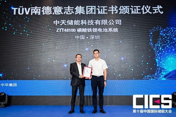TUV南德为中天储能磷酸铁储能电池系统颁发IEC 62619安全证书