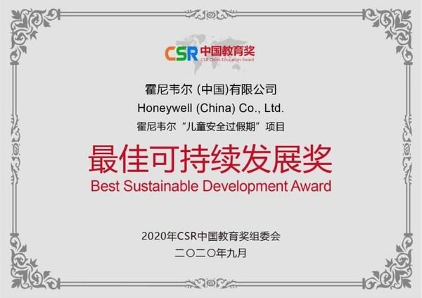 霍尼韦尔荣膺CSR中国教育奖两项大奖  可持续发展实践再获肯定