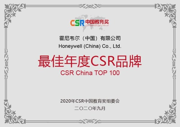 最佳年度CSR品牌