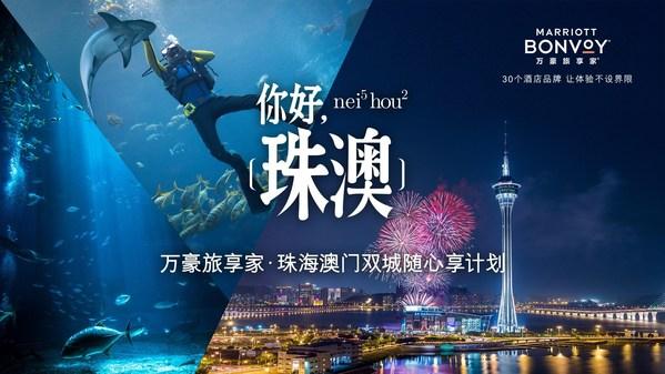 """万豪国际集团推出""""你好 珠澳""""礼遇 倾情打造双节双城美好旅程"""