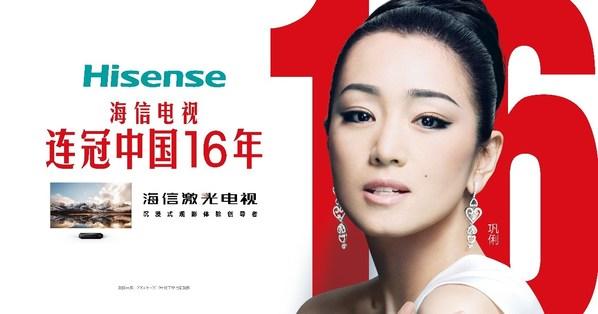 Hisense Mengumumkan Gong Li sebagai Duta Jenama Global