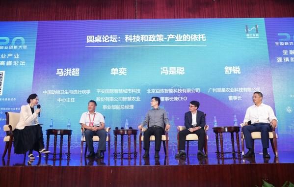 百炼智能CEO冯是聪受邀出席南京双创高峰论坛暨恒生发布首发仪式