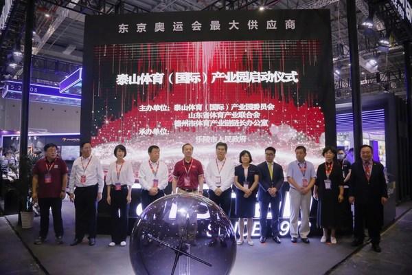 泰山体育(国际)产业园启动仪式