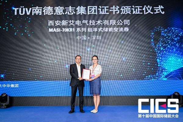 西安新艾电气组串式储能变流器获TUV南德认证证书
