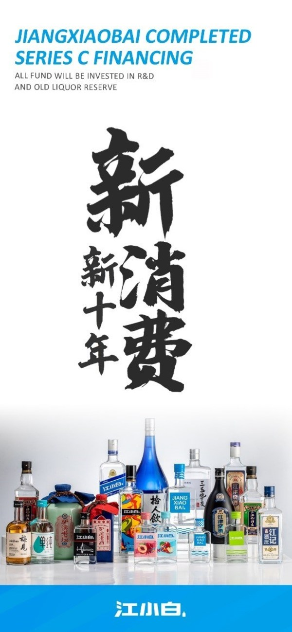 Jiangxiaobai Raises Series C Financing, Dedicated to R&D and Old Liquor Reserve