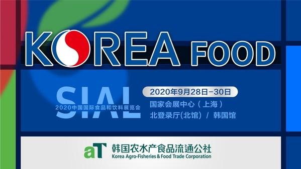 后疫情时代的机遇与挑战 -- 记2020中食展之韩国馆