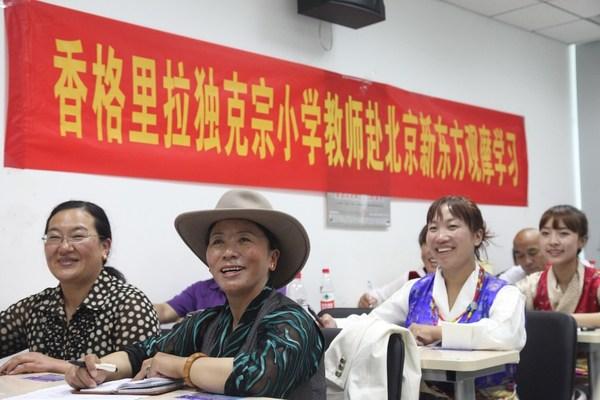 2012年7月,19位独克宗小学教师赴北京学习
