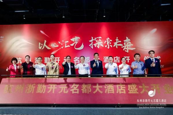 杭州浙勤开元名都大酒店盛大启幕,打造杭城交通商务会客厅