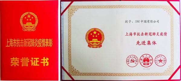 3M中国获评上海市抗击新冠肺炎疫情先进集体
