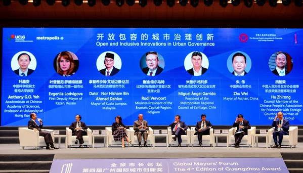 第4回Guangzhou International Award for Urban Innovationの開幕式