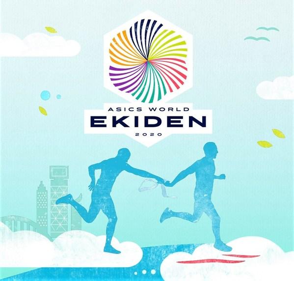 バーチャル駅伝レース「ASICS World Ekiden 2020」を開催