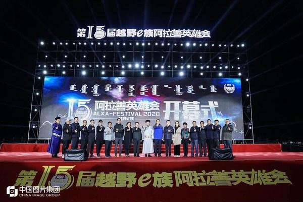 新华丝路:2020第15届越野e族-阿拉善英雄会开幕