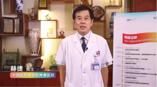中国医学科学院肿瘤医院 赫捷院士