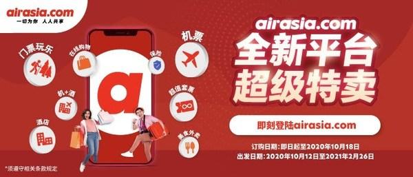亚航一站式平台airasia.com全新亮相,超级特卖重磅来袭