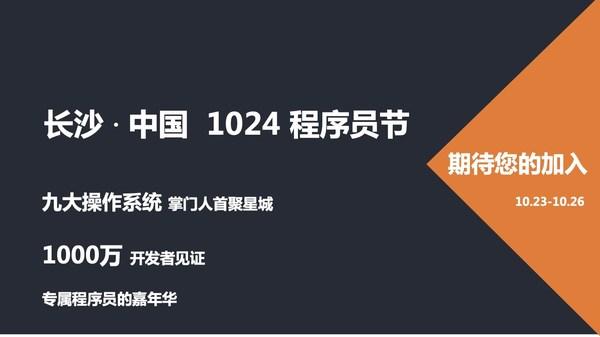 长沙 ・ 中国1024程序员节