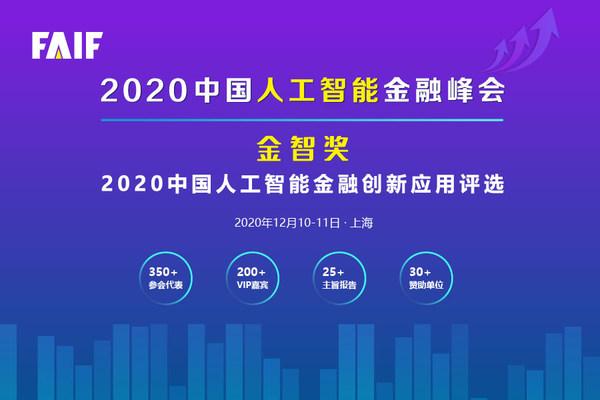 FAIF2020中国人工智能金融峰会将于2020年12月在上海召开