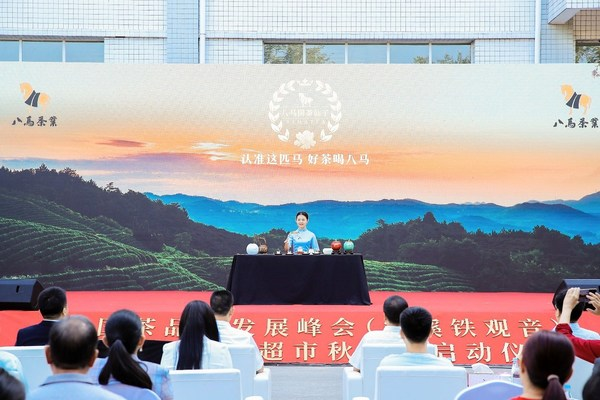 A tea brand summit to showcase the variety Tieguanyin tea of Bama Tea.