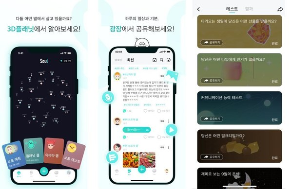Soul App providing users with a friendly and safe communication platform.
