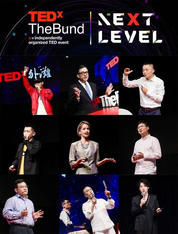 TEDx外滩2020年度大会Next Level,相信知识和眼界的力量