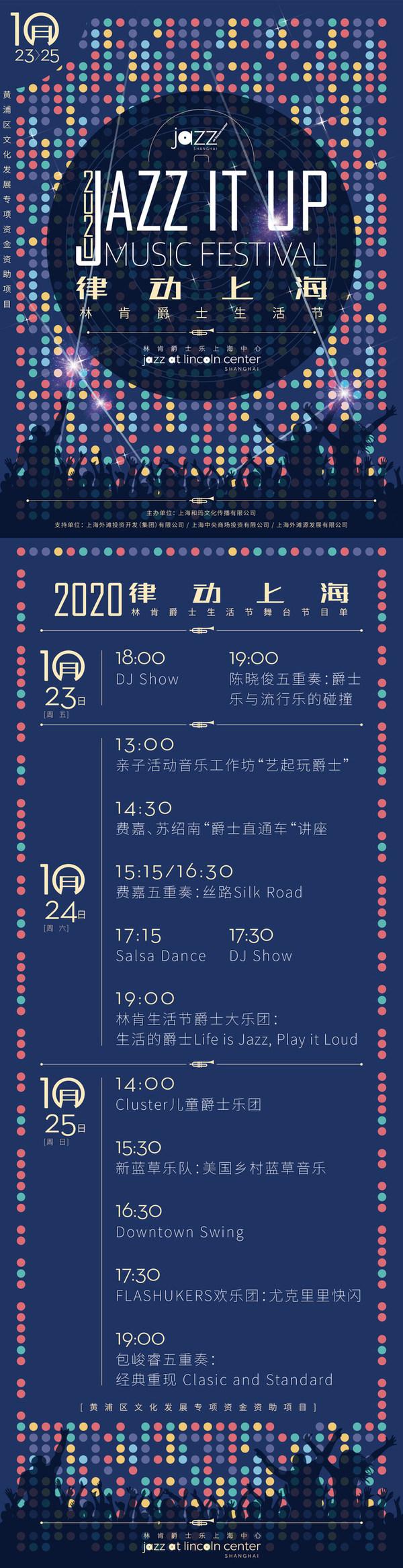 """乐队的秋天-爵士三周年 2020""""律动上海""""林肯爵士生活节如期而至"""