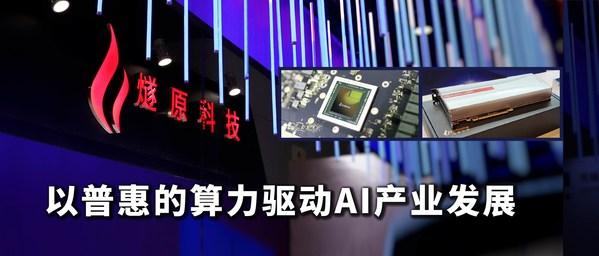 燧原科技发表主题演讲:以普惠的算力驱动AI产业发展
