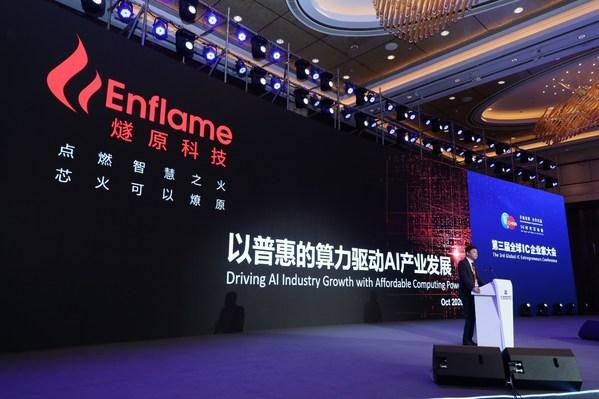 燧原科技创始人兼首席执行官赵立东发表主题演讲