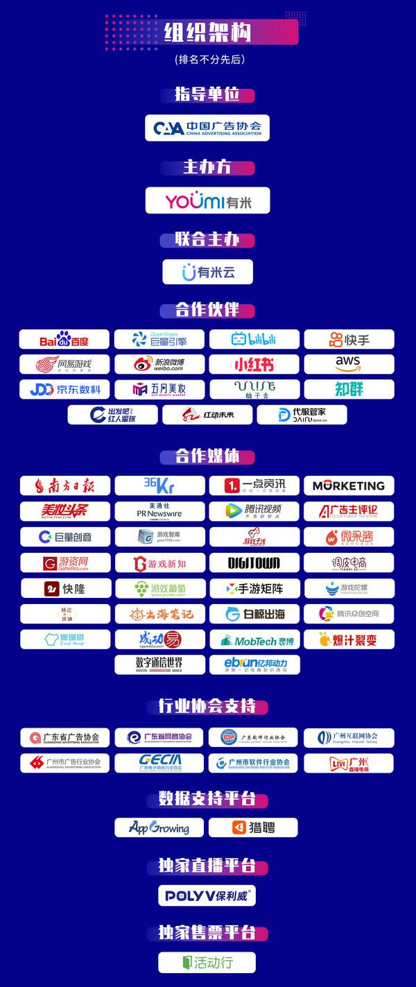 CMCOC 2020|30+头部互联网大咖将出席这场移动营销千人盛会