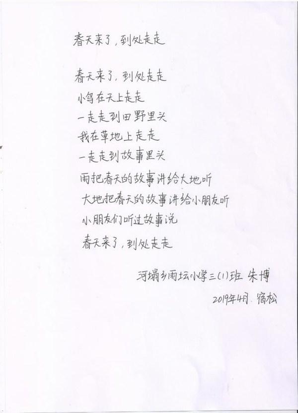 """""""诗里的童年""""上线开启全民朗诵:你读一首诗,换乡村孩子公益课"""