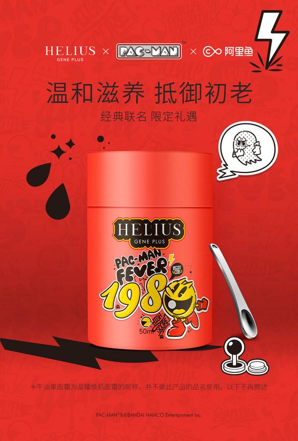温和滋养,抵御初老 HELIUS赫丽尔斯X PAC-MAN吃豆人限定版 晶耀焕肌面霜